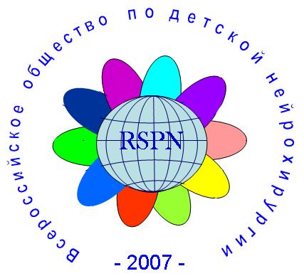 Всероссийское Общество по детской нейрохирургии